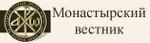 Монастырский вестник - дискуссионный портал о монашестве / Monvestnik.ru