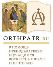 Школа православного святоотеческого просвещения / orthpatr.ru