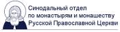 Синодальный отдел по монастырям и монашеству Русской Православной Церкви / Monasterium.ru